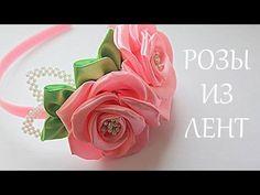Объёмные Розы из Лент / Цветы из Лент / Kanzashi / DIY - YouTube
