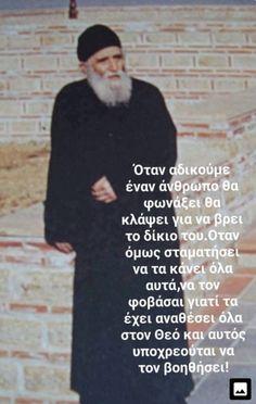 Orthodox Prayers, Me Quotes, Motivational Quotes, Pray Always, Religious Icons, Greek Quotes, Faith In God, Spirituality, Wisdom