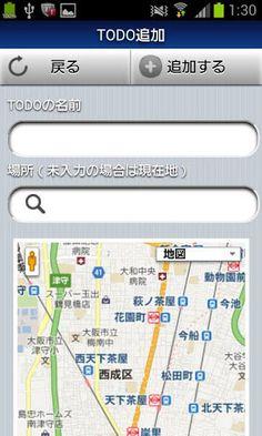 ToDoリストを地図と一緒にメモしておくことができます。