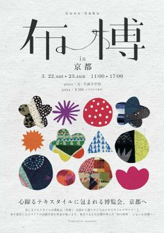 布博 - textile exhibition in kyoto