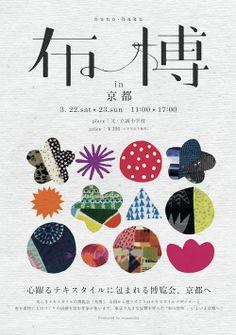 布博 - textile exhibition in kyoto