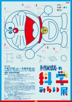 Post Design, Design Art, Japanese Illustration, Graphic Illustration, Doraemon Cartoon, Plakat Design, Asian Design, Japanese Graphic Design, Science Art