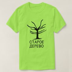 old tree with a text in Russian: Старое дерево, that can be translate to: The old tree. You can customise this green t-shirt to change it fonts type, font colour, t-shirt type and t-shirt colour, and give it you own unique look. Shirt Art, Foreign Words, Black Tree, Old Trees, Artwork Design, Alter, Types Of Shirts, Colorful Shirts, Fitness Models