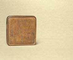 A brown-glazed 'painting and poem' weight, 18th-19th century