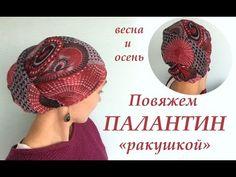 """Как повязать платок с формированием декоративного элемента """"цветок"""". Нарядно и празднично - YouTube"""