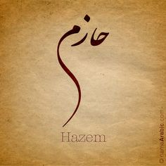 Hazem name with Arabic Calligraphy تصميم بالخط العربي لإسم «Hazem - حازم» معنى الاسم: اسم حازم هو اسم عربي مذكر وهو اسم الفاعل من حزم من الحزم. والحازم: هو الذي يضبط الأمور بحزم بغير تردد وهو الشديد الواثق برأيه