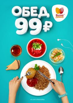 Advertising food posters for Вилка Ложка 2014 food poster Restaurant Advertising, Restaurant Poster, Food Advertising, Food Poster Design, Food Design, Cute Food, Yummy Food, Picky Eaters Kids, Food Banner