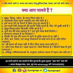 The answer of this questions are answering by saint rampal ji maharaj for see must watch sadhana Bible Studies For Beginners, Lion Quotes, Allah God, Happy New Year 2019, God Pictures, Spiritual Inspiration, Faith In God, Spiritual Quotes, Did You Know