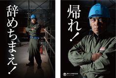 Corporate Profile, Web Design, Graphic Design, Tough Guy, Advertising, Banner, Japan, Guys, Creative