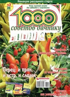 1000 советов дачнику № 3 (февраль 2015)