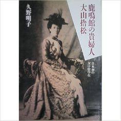 Amazon.co.jp: 鹿鳴館の貴婦人 大山捨松―日本初の女子留学生: 久野 明子: 本