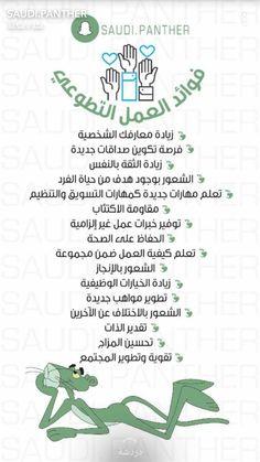 Vie Motivation, Human Development, Flower Wallpaper, Arabic Quotes, Infographic, Coding, Social Media, Education, Quotes