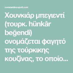 Χουνκιάρ μπεγιεντί (τουρκ. hünkâr beğendi) ονομάζεται φαγητό της τούρκικης κουζίνας, το οποίο γίνεται με αρνίσιο ή μοσχαρίσιο κρέας και πουρέ από μελιτζάνες Recipies, Food, Recipes, Rezepte, Essen, Yemek, Meals