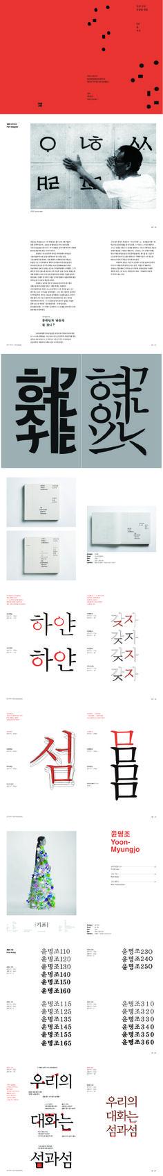 한글 대표 본문용 글꼴인 SM명조와 YOON명조에 대한 70페이지 분량의 책자