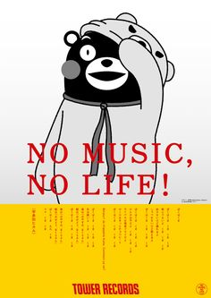 NO MUSIC, NO LIFE. AD COLLECTIVE | 宇多田ヒカル | 2014年11月-2015年1月 | デザイン:水野学(good design company)| http://towerrecordsjapan-nmnl.tumblr.com/