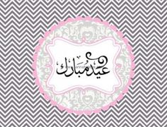 Eid Card #free #printable