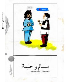 Salem and Haleema the old reading book in the Libyan curriculum 80's Adel and Prince in libyan Traditional outfits  #Libya #libyanproverb #popart #allabudabbus #libyanartist #libyatripoli #alabodabose #Libyanpopartist #OldLibya #LibyanWoman #LibyanTraditional #Art #artists #abstractart #arte #color #colour #creative #drawing #drawings #fineart #watercolor #watercolour #sketch #art #streetart #doüberrascht #ruhrpott #popart #andywarhol #drawing #Traditions #LibyanProverb #Libyan…