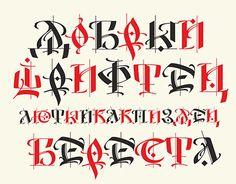Russian font BERESTA Download FREE