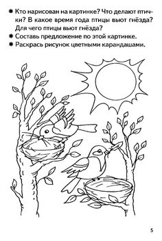 Развиваем связную речь Coloring Pages, Templates, Spring, Pictures, Gardening, Patterns, Dibujo, Quote Coloring Pages, Models
