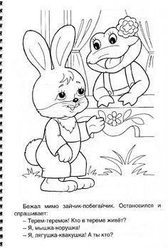 """Иллюстрация 8 из 9 для Раскраска 4 в 1 раскраске """"Репка. Теремок. Колобок. Маша и медведь"""" (06481)   Лабиринт - книги. Источник: Росинка"""