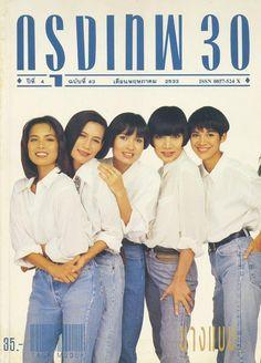 90s Thai Model Thai Fashion, 80s Fashion, Vintage Fashion, Thailand Pictures, Yves Klein Blue, 90s Models, Thai Model, Thai Style, Film Books