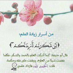 الحمد لله الذي علم الإنسان ما لم يعلم #قرآن #تدبر...