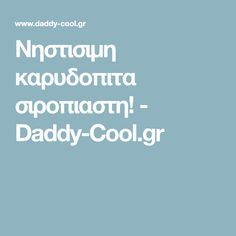 Νηστισιμη καρυδοπιτα σιροπιαστη! - Daddy-Cool.gr Daddy, Food And Drink, Vegan, Desserts, Recipes, Bottles, Decoration, Tailgate Desserts, Decor