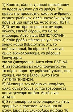Greek Quotes, Wise Words, Qoutes, Greece, Flora, Positivity, Faith, God, Thoughts
