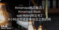 Kimamaya精品飯店 (Kimamaya Boutique Hotel)附近有24小時超市或是藥妝店之類的嗎? by iAsk.tw