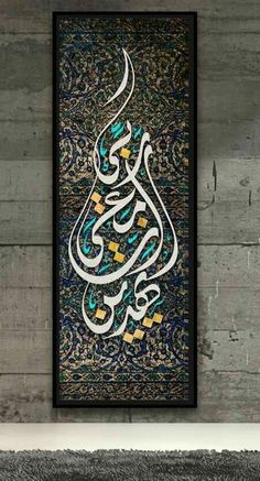 Calligraphy Drawing, Arabic Calligraphy Art, Arabic Art, Islamic Decor, Islamic Wall Art, Arabesque, Font Art, Islamic Wallpaper, Coran