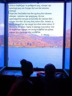 ღ Greek Quotes, Poems, Blog, Pictures, Life, Truths, Photos, Poetry, Verses