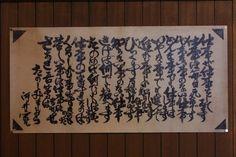 objects blog» Blog Archive » 河井寛次郎「仕事のうた」