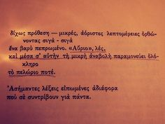 Deep Words, True Words, You Are The Sun, Love You, Wisdom Quotes, Me Quotes, Qoutes, Miss You Dad, Greek Quotes