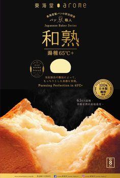 Tokaido arome Waju 65 ℃ + Made in Japan Food Design, Food Graphic Design, Food Poster Design, Menu Design, Banner Design, Layout Design, Japan Design, Food Advertising, Advertising Design