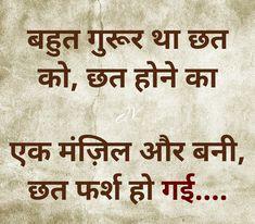 Motivational Quotes In Hindi, True Quotes, Words Quotes, Best Quotes, Inspirational Quotes, Gujarati Quotes, Punjabi Quotes, Status Quotes, Attitude Quotes
