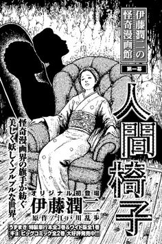 2007年4月 ビックコミックオリジナル増刊(2007年5月号)掲載 伊藤潤二の怪奇漫画館 第一幕 人間椅子 単行本未収録作品