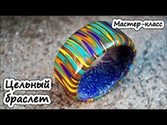 Striped bracelet polymer clay using an extruder * Master Class - YouTube