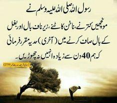Prophet Muhammad Quotes, Hadith Quotes, Imam Ali Quotes, Muslim Quotes, Religious Quotes, Islamic Quotes, Qoutes, Islam Hadith, Islam Muslim