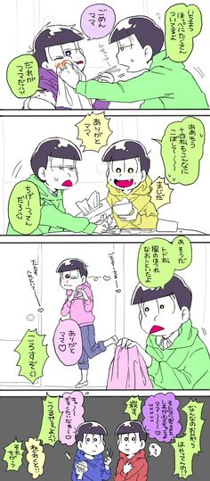 【6つ子マンガ】『弟松と仲良い三男』(おそまつさん)
