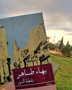 كتب عربية #بهاء_طاهر