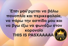 Greek Quotes, Lol, Funny, Hilarious, Entertaining, Fun