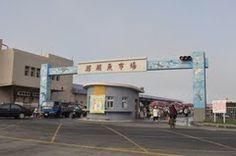 第三漁港魚市場   - Magong Taiwan