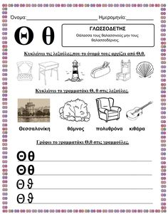 Greek Language, Speech And Language, Learn Greek, Greek Alphabet, Kids Homework, Learn To Read, Book Activities, Taxi, Special Education