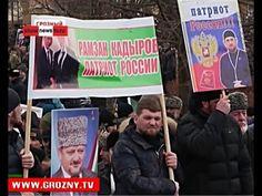 Почему в СМИ и на ТВ запрет на миллионный митинг в Грозном? 5 колонна  в СМИ – важнейший  бастион  оккупантов – разворачивают  свои  ударные  колонны  против  главы  государства.  Владимир Путин и глава Чечни Рамзан Кадыров призывают бороться с националпредателями.  ПАТРИОТЫ  ПОДДЕРЖАЛИ   ПИКЕТАМИ  http://rusnod  ТОЧКА  ru/aktsii-nod/2016/01/22/aktsii-nod_7013.html