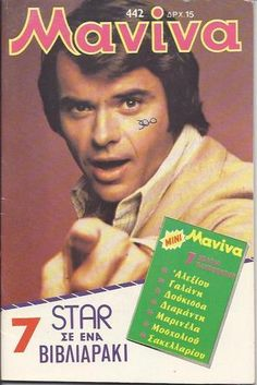 ROBERT URICH - GREEK - MANINA Magazine - 1980 - No.442 | eBay Magazines, Greek, Baseball Cards, Mini, Vintage, Ebay, Art, Journals, Art Background