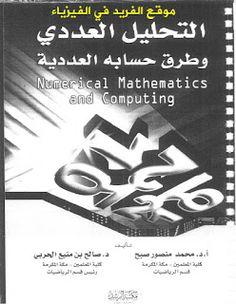 كتاب التحليل العددي وطرق حسابه العددية pdf
