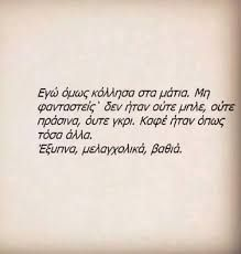 Photo Quotes, Love Quotes, Romantic Mood, Greek Words, Greek Quotes, Word Porn, My Passion, Favorite Quotes, Quotations