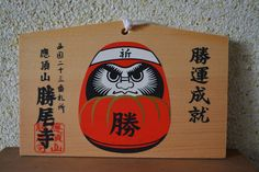 Japanese ema, hand painted  or screen printed wood #35 by StyledinJapan on Etsy
