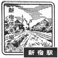 shinjuku-jr-stamp Luke Cage, Netflix, Tokyo, Travel Stamp, Japanese Graphic Design, Tampons, Stamp Collecting, Stickers, Collection