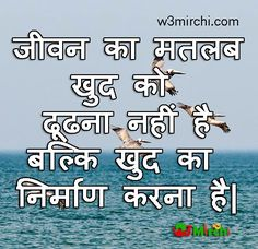 Motivational Quotes in Hindi Image
